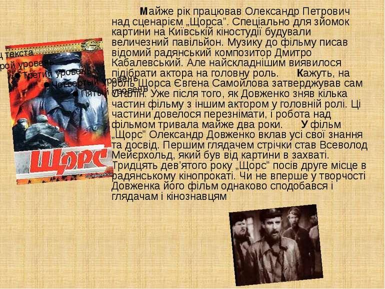 """Майже рік працював Олександр Петрович над сценарієм """"Щорса"""". Спеціально для з..."""