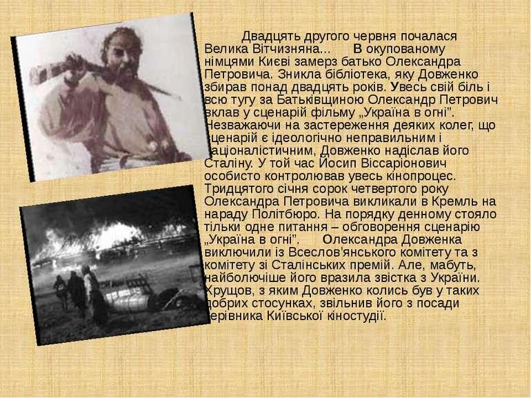 Двадцять другого червня почалася Велика Вітчизняна... В окупованому німц...