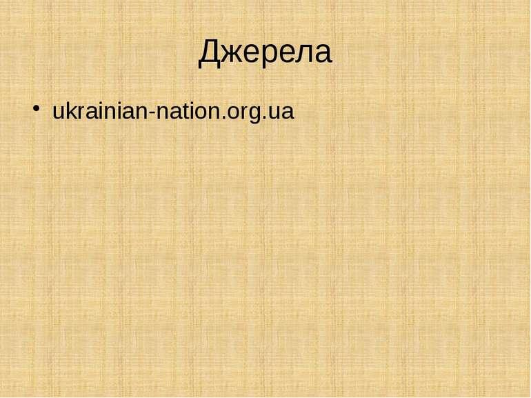 Джерела ukrainian-nation.org.ua