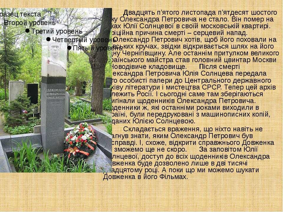 Двадцять п'ятого листопада п'ятдесят шостого року Олександра Петровича не ста...