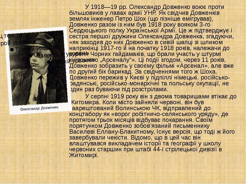 У 1918—19 рр. Олександр Довженко воює проти більшовиків у лавах армії УНР. Як...