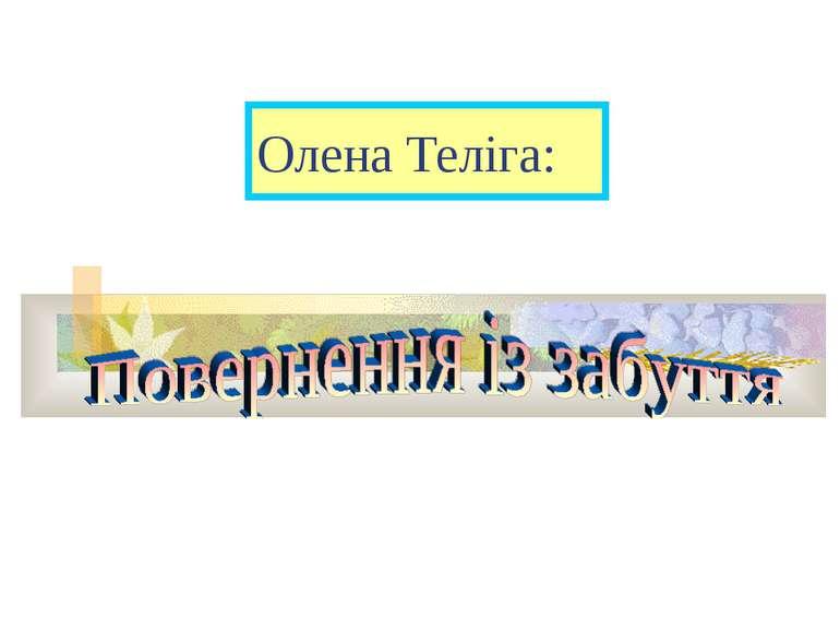 Олена Теліга: