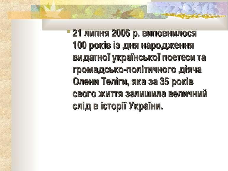 21 липня 2006 р. виповнилося 100 років із дня народження видатної української...