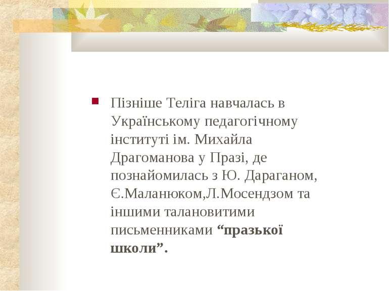 Пізніше Теліга навчалась в Українському педагогічному інституті ім. Михайла Д...