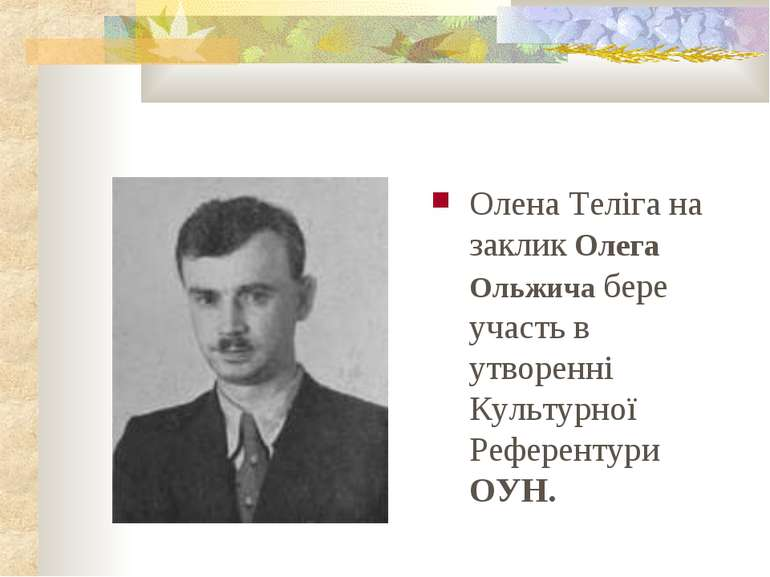 Олена Теліга на заклик Олега Ольжича бере участь в утворенні Культурної Рефер...