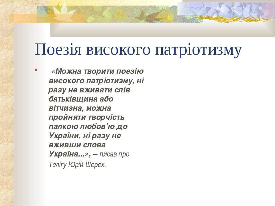 Поезія високого патріотизму «Можна творити поезію високого патріотизму, ні ра...