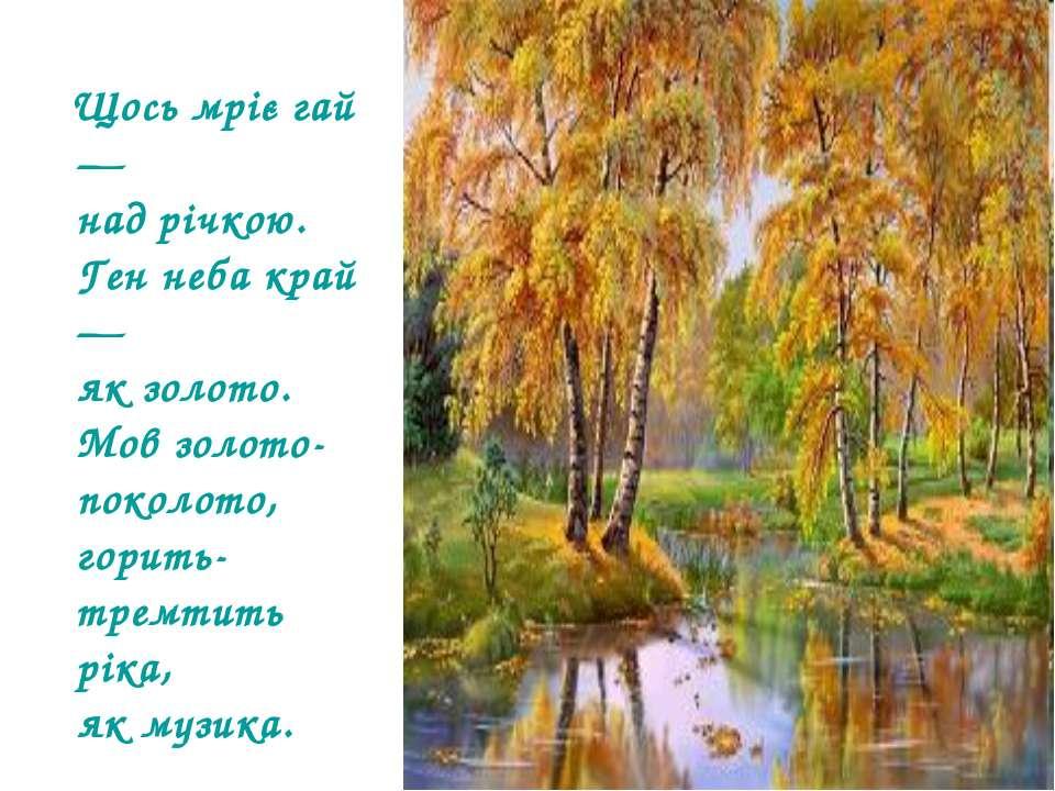 Щось мріє гай — над річкою. Ген неба край — як золото. Мов золото-поколото, г...