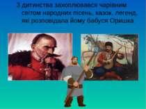 З дитинства захоплювався чарівним світом народних пісень, казок, легенд, які ...