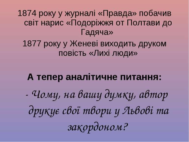 1874 року у журналі «Правда» побачив світ нарис «Подоріжжя от Полтави до Гадя...