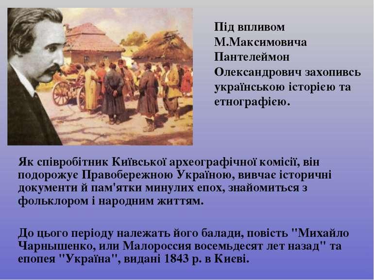 Як співробітник Київської археографічної комісії, він подорожує Правобережною...