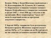 Весною 1846р. у Києві Шевченко знайомиться з М. Костомаровим, М. Гулаком, М. ...