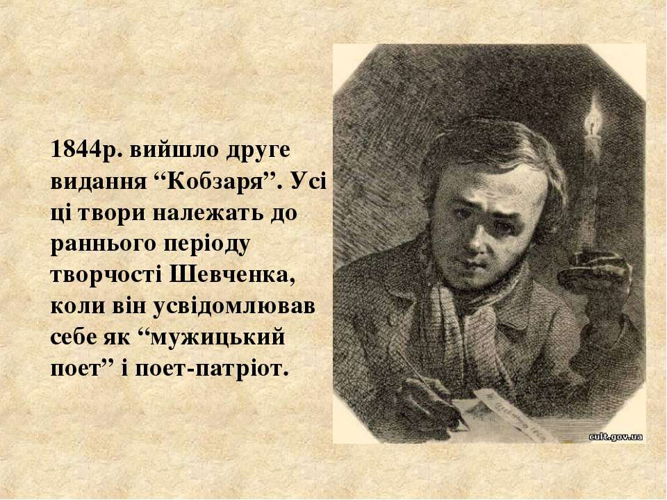 """1844р. вийшло друге видання """"Кобзаря"""". Усі ці твори належать до раннього пері..."""