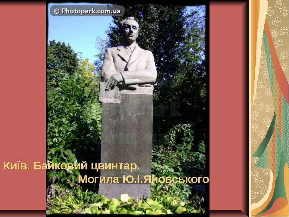 Київ. Байковий цвинтар. Могила Ю.І.Яновського