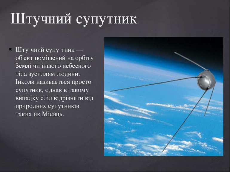 Шту чний супу тник — об'єкт поміщений на орбіту Землі чи іншого небесного тіл...