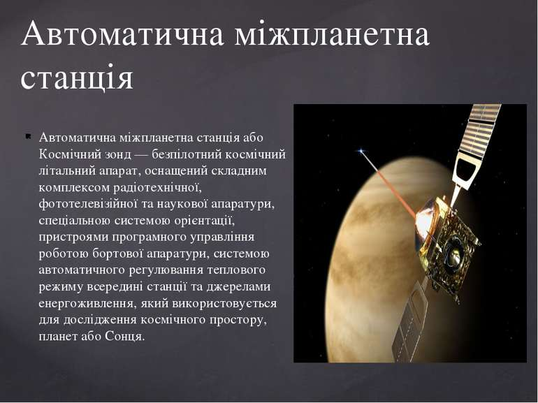 Автоматична міжпланетна станція або Космічний зонд — безпілотний космічний лі...
