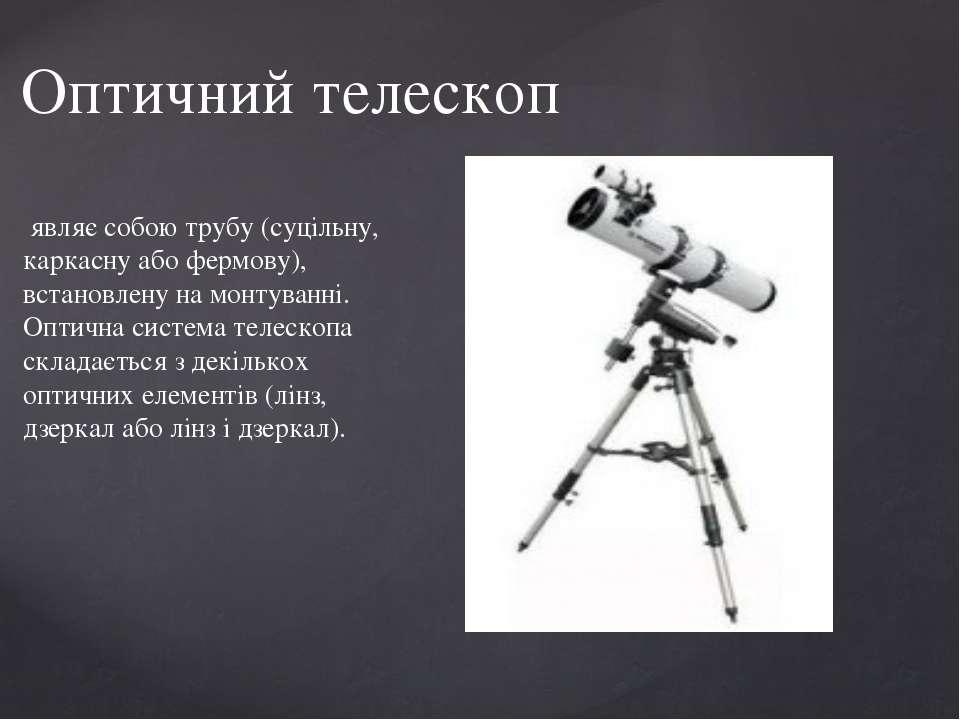 являє собою трубу (суцільну, каркасну або фермову), встановлену на монтуванні...