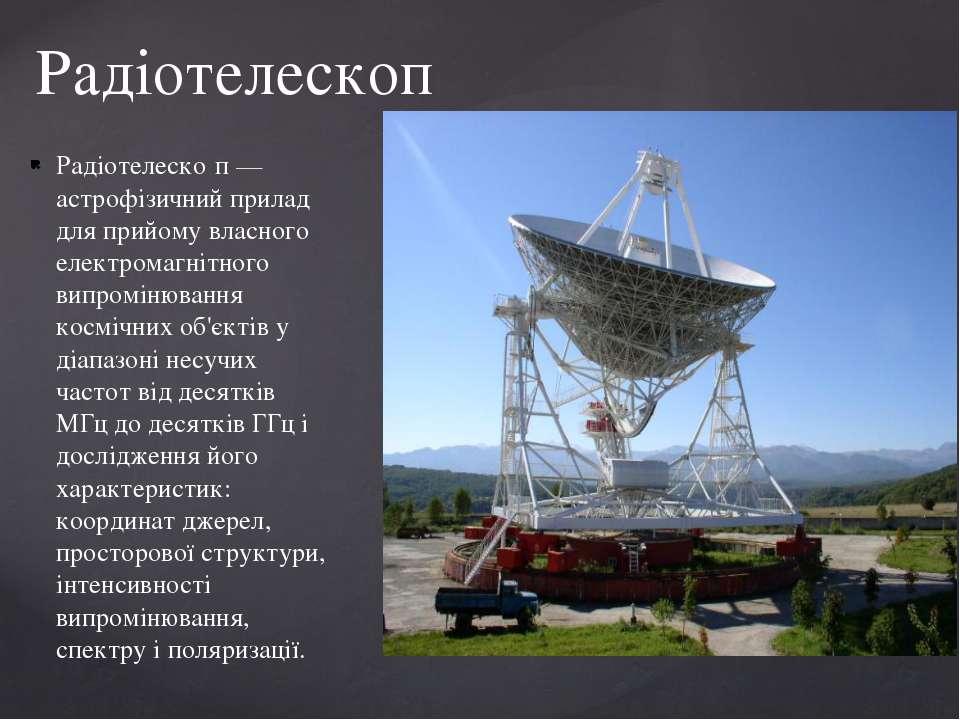 Радіотелеско п — астрофізичний прилад для прийому власного електромагнітного ...