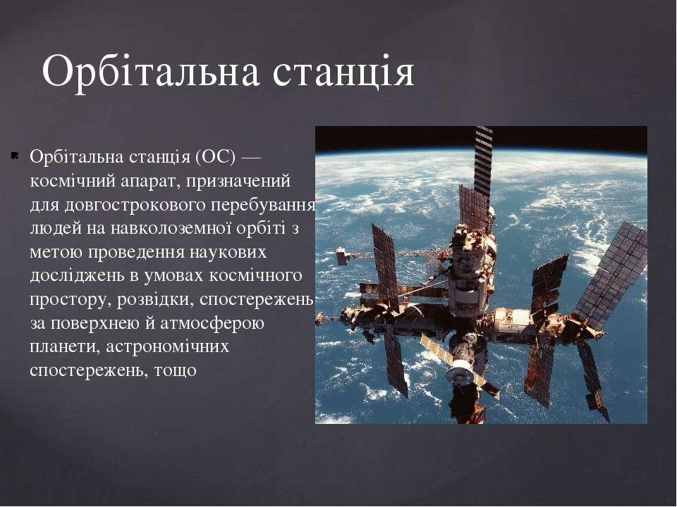 Орбітальна станція (ОС) — космічний апарат, призначений для довгострокового п...