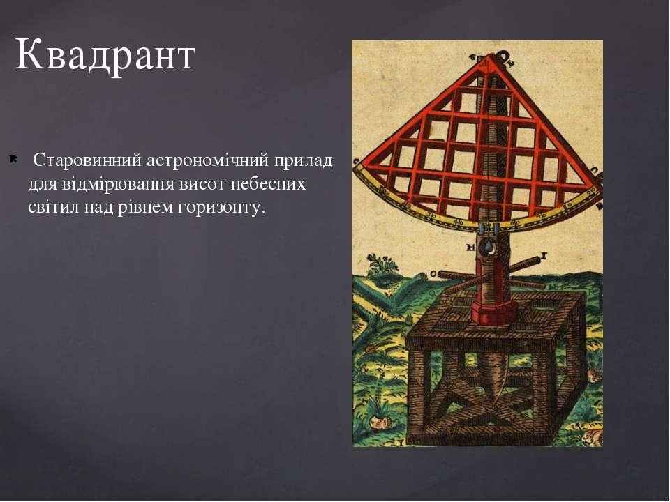 Старовинний астрономічний прилад для відмірювання висот небесних світил над р...