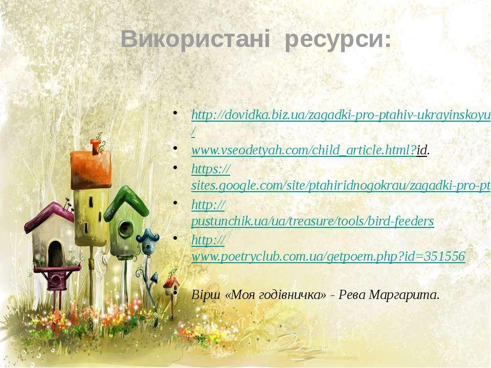 Використані ресурси: http://dovidka.biz.ua/zagadki-pro-ptahiv-ukrayinskoyu-mo...