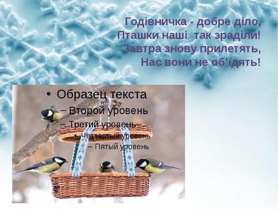 Годівничка - добре діло, Пташки наші так зраділи! Завтра знову прилетять, Нас...