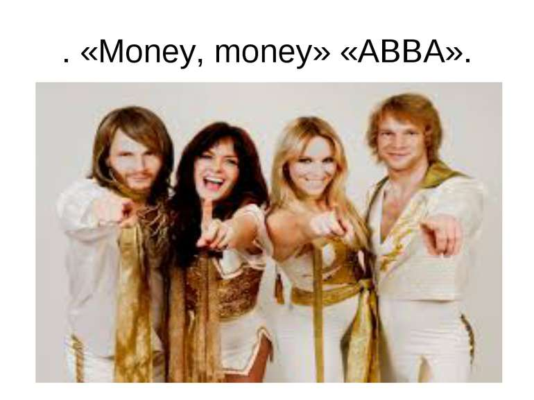. «Money, money» «ABBA».