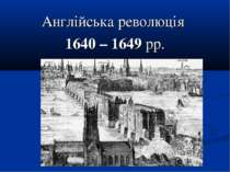 Англійська революція 1640 – 1649 рр.
