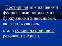 Протиріччя між панівними феодальними порядками і буржуазними відносинами, що ...