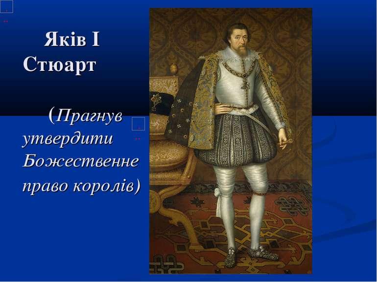 Яків І Стюарт (Прагнув утвердити Божественне право королів)