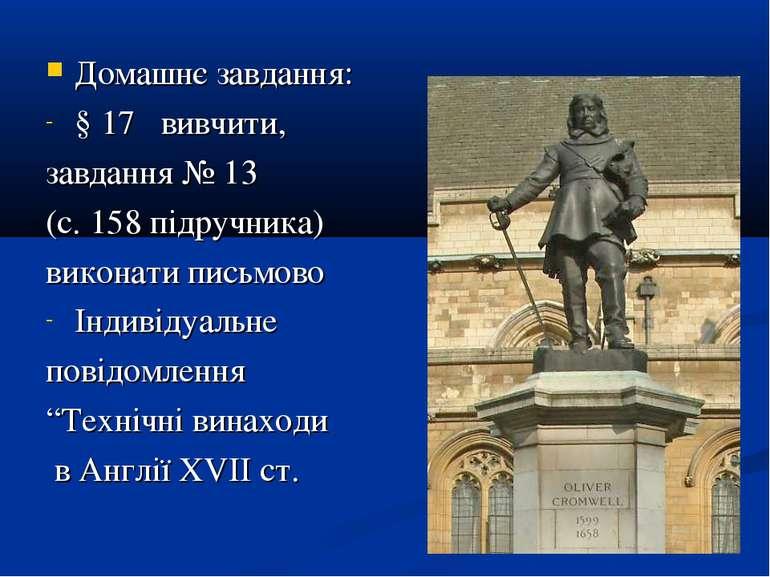 Домашнє завдання: § 17 вивчити, завдання № 13 (с. 158 підручника) виконати пи...