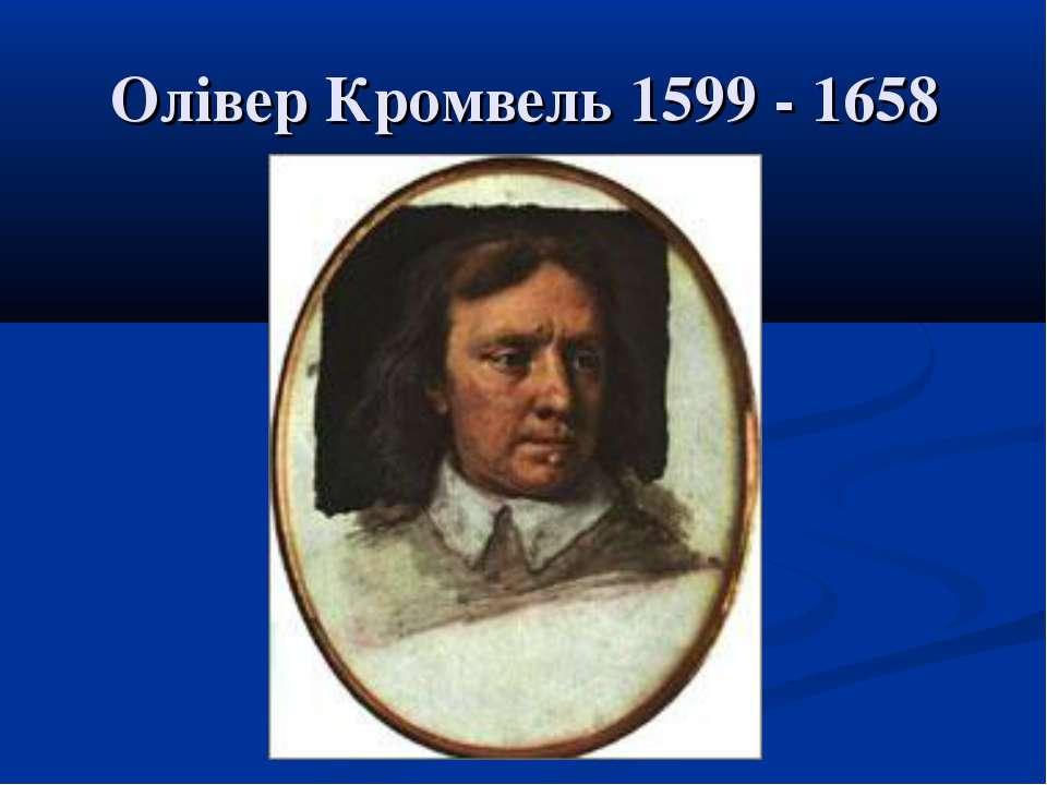 Олівер Кромвель 1599 - 1658