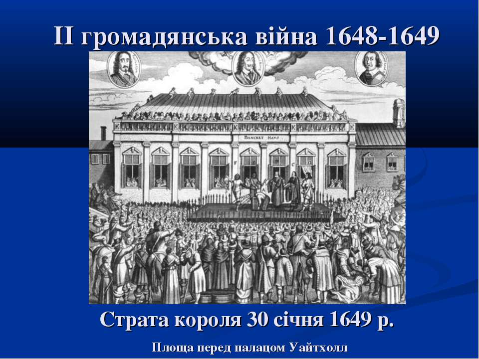 ІІ громадянська війна 1648-1649 Страта короля 30 січня 1649 р. Площа перед па...