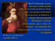 Якуб Собеський залишив про нього такий спомин: « Був це чоловік великого духу...