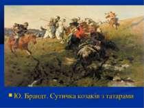 Ю. Брандт. Сутичка козаків з татарами