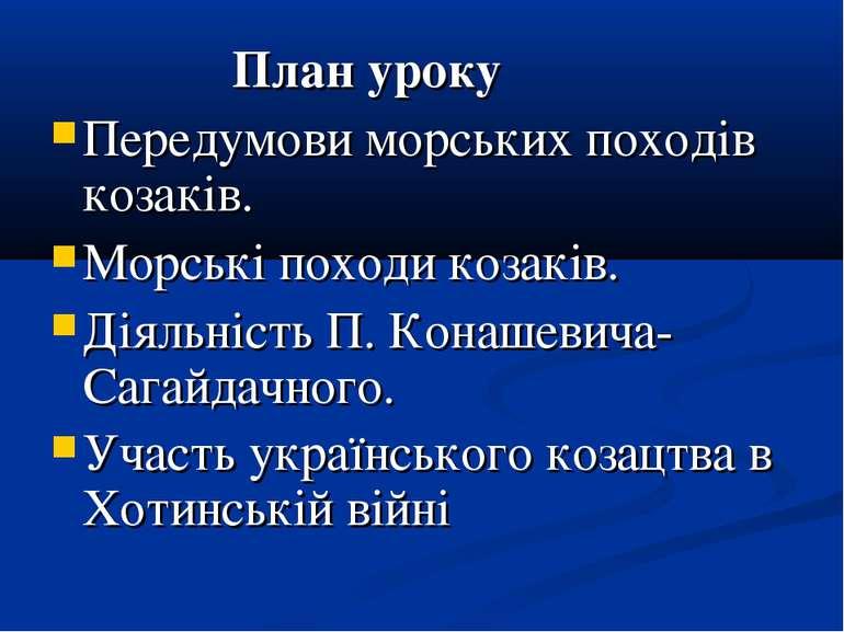 План уроку Передумови морських походів козаків. Морські походи козаків. Діяль...