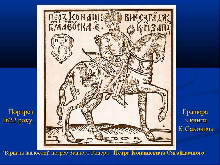 """Портрет Гравюра 1622 року. з книги К.Саковича """"Вірш на жалосний погреб Зацног..."""