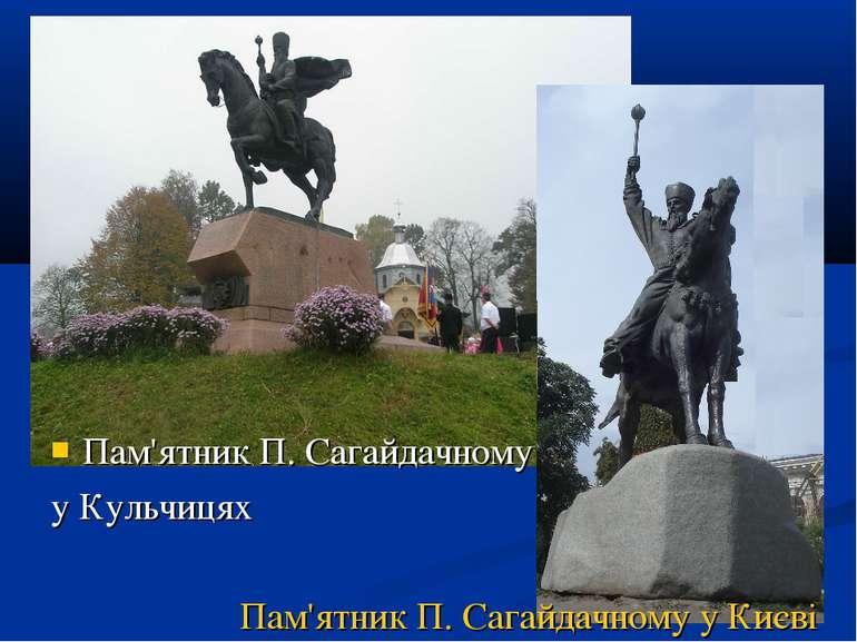 Пам'ятник П. Сагайдачному у Кульчицях Пам'ятник П. Сагайдачному у Києві