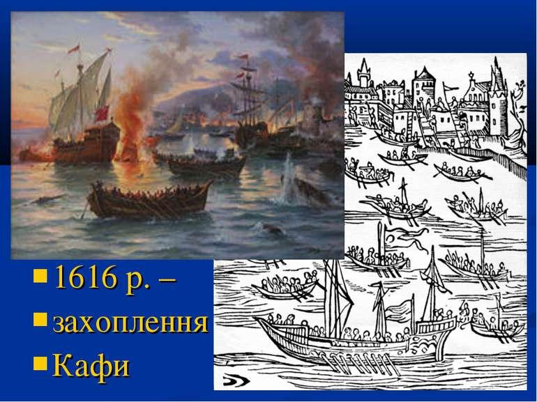 1616 р. – захоплення Кафи