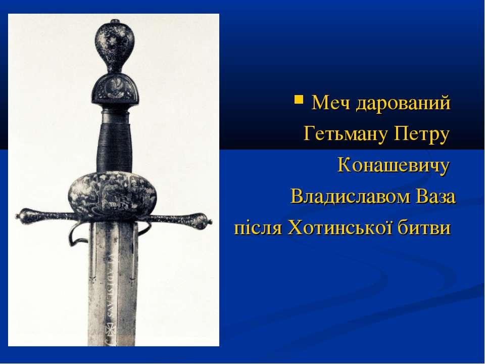 Меч дарований Гетьману Петру Конашевичу Владиславом Ваза після Хотинської битви