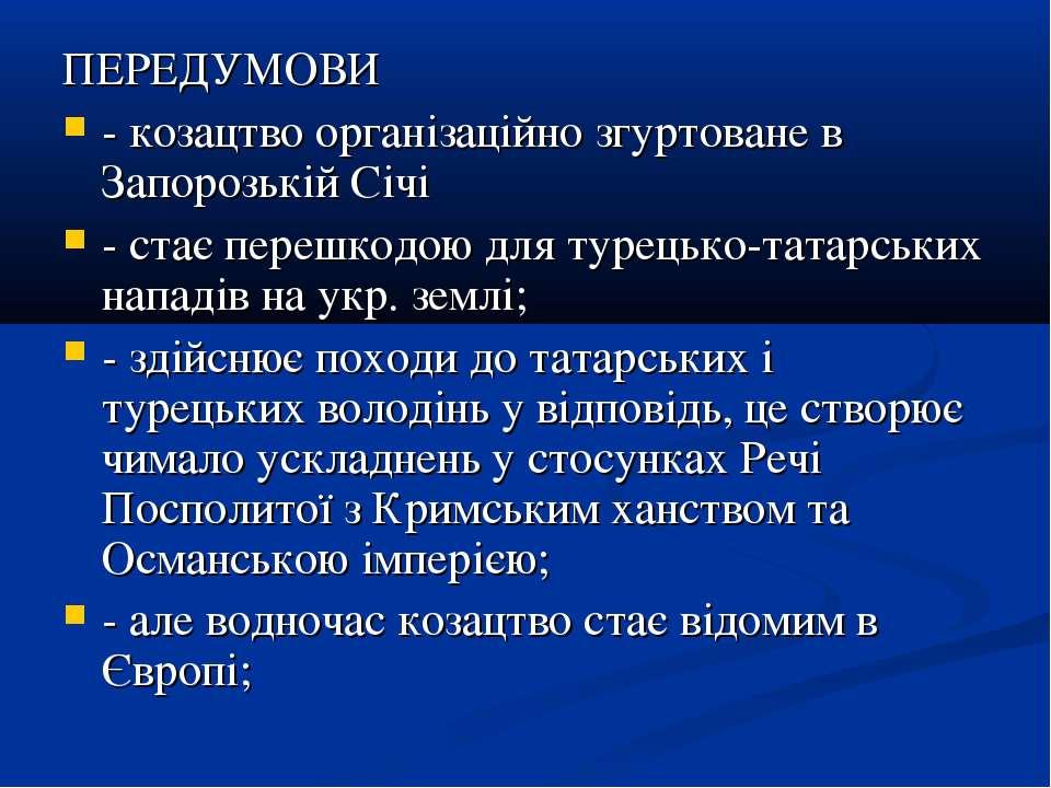 ПЕРЕДУМОВИ - козацтво організаційно згуртоване в Запорозькій Січі - стає пере...