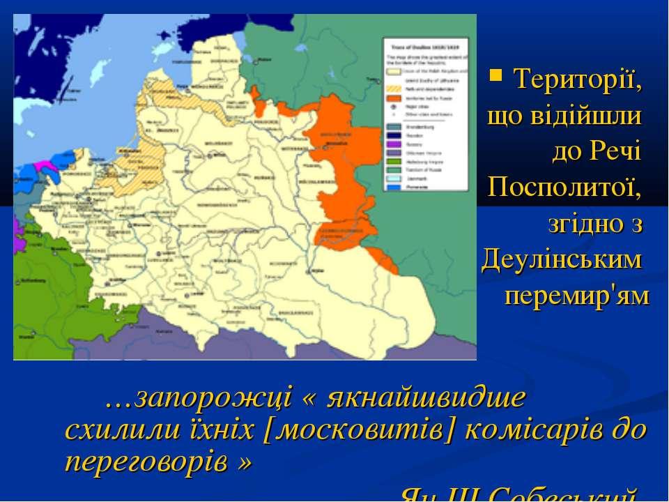 Території, що відійшли до Речі Посполитої, згідно з Деулінським перемир'ям …з...