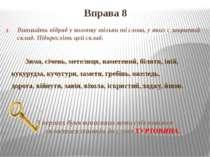Вправа 8 Випишіть підряд у колонку тільки ті слова, у яких є закритий склад. ...