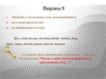 Вправа 9 Запишіть у дві колонки слова, які починаються: на м'який приголосний...