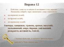 Вправа 12 Поділіть слова за складами й поставте в них наголос. Випишіть підря...