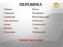 Абашев Кметь Гавриков Кухаренко Гжицький Мстиславський Заньковецька Опанасюк ...