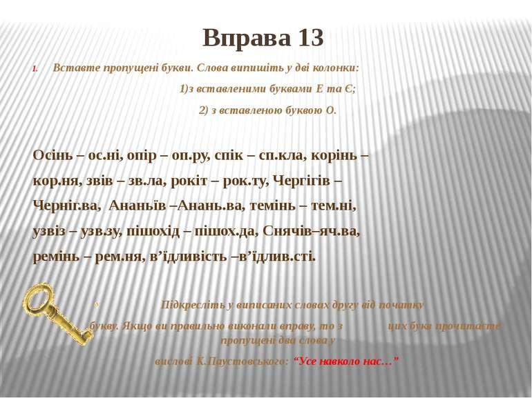 Вправа 13 Вставте пропущені букви. Слова випишіть у дві колонки: 1)з вставлен...