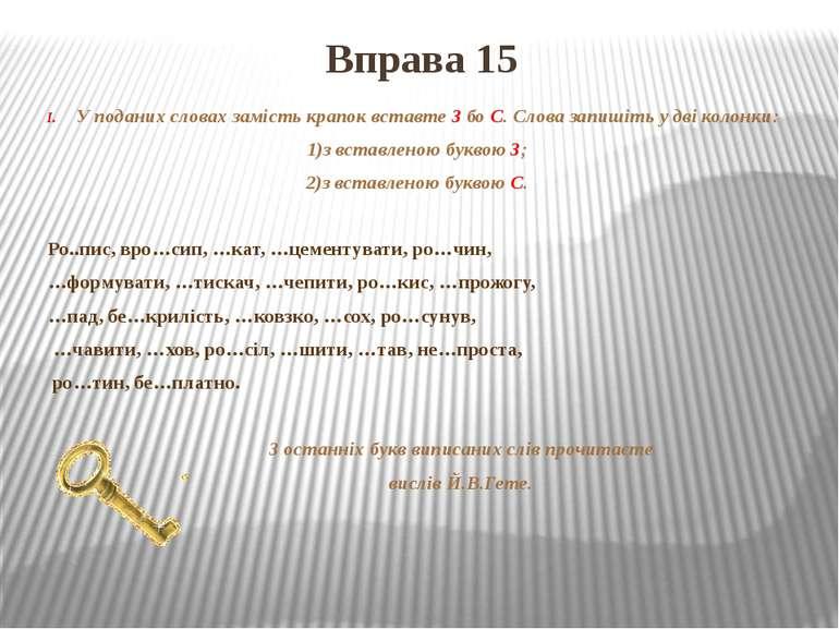 Вправа 15 У поданих словах замість крапок вставте З бо С. Слова запишіть у дв...