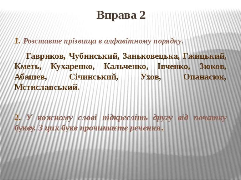 Вправа 2 1. Розставте прізвища в алфавітному порядку. Гавриков, Чубинський, З...