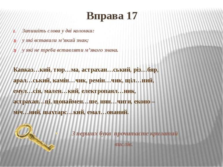 Вправа 17 Запишіть слова у дві колонки: у які вставили м'який знак; у які не ...