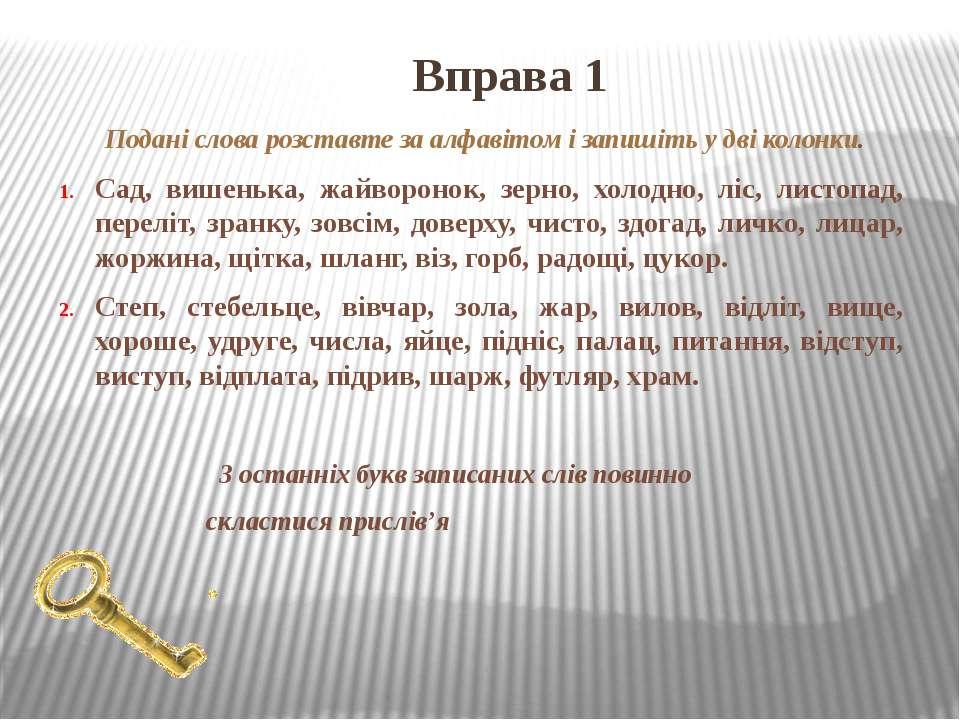 Вправа 1 Подані слова розставте за алфавітом і запишіть у дві колонки. Сад, в...